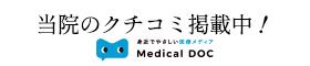 医療メディア メディカルドキュメント